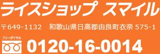 和歌山県おこめの通販 ライスショップスマイル