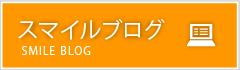 ライスショップスマイルブログ 地元和歌山の事や通販・商品の事などの情報をお届けします。