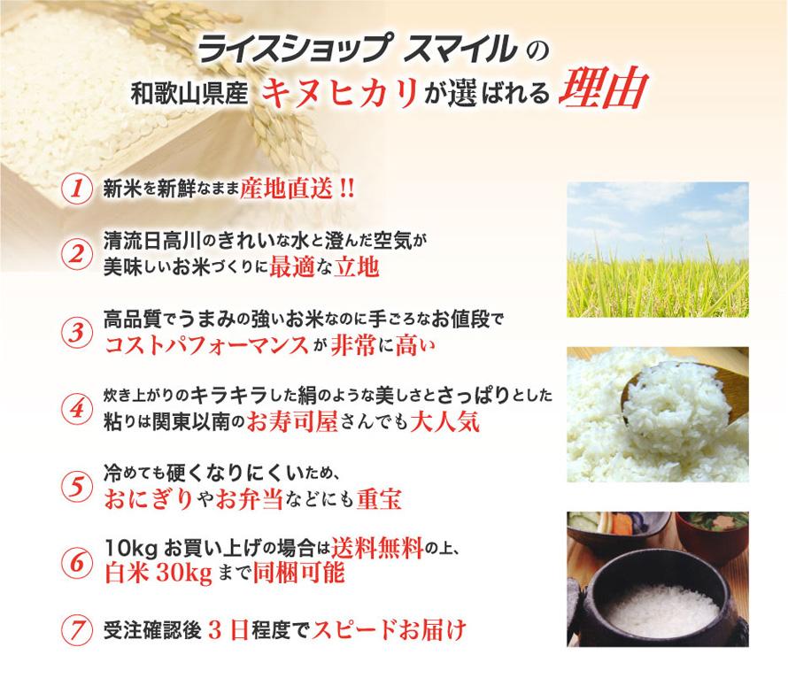 ライスショップスマイルの和歌山県産キヌヒカリが選ばれる理由