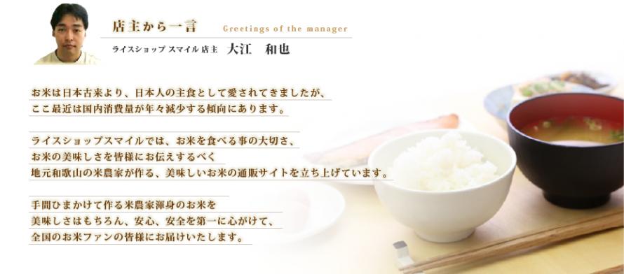 ライスショップスマイルでは、おこめを食べる事の大切さ、美味しさを皆様にお伝えするべく地元和歌山のおいしいおこめの通販サイトを立ち上げています。